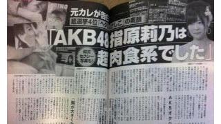 【独占】AKB48陣営に寝返ったかに見られていた週刊文春が再び攻撃態勢との情報!!