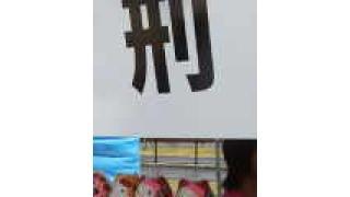 【東京拘置所】田代まさし最新情報も入手!!驚愕の「囚人向け心理テスト」受けてきたった!!