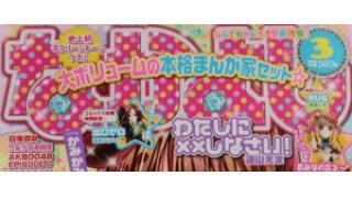 【画像アリ】豪華すぎ付録で話題!!なかよし3月号「スーパー最強まんが家セット」がコレだ!!