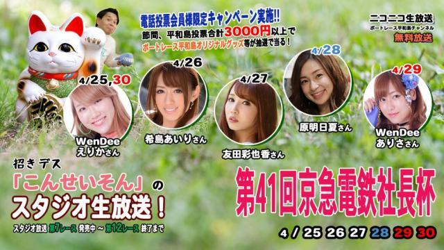 第41回京急電鉄社長杯 ニコ生 ボートレース平和島「こんせいそんのスタジオ生放送!」