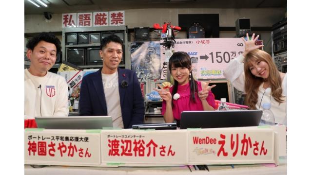 GIII平和島レディースカップ「こんせいそんのスタジオ生放送!」5月9日