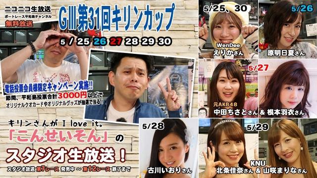 G3第31回キリンカップ ニコ生「こんせいそんのスタジオ生放送!」