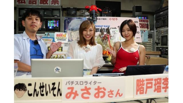 開設64周年記念 G1トーキョー・ベイ・カップ 「こんせいそんのスタジオ生放送!」7月21日