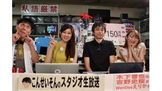 開設64周年記念 G1トーキョー・ベイ・カップ 「こんせいそんのスタジオ生放送!」7月24日