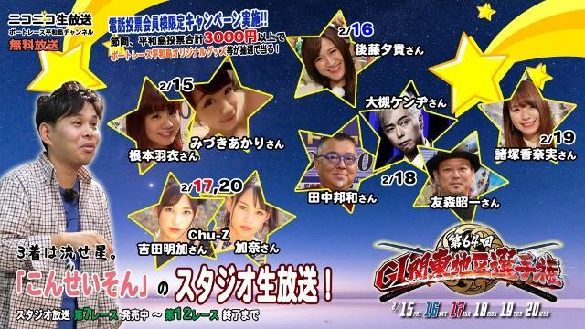 第64回GⅠ関東地区選手権「こんせいそんのスタジオ生放送!」
