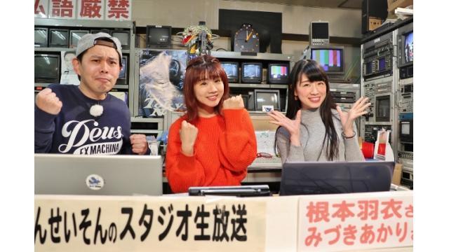 「こんせいそんのスタジオ生放送!」第64回GⅠ関東地区選手権 初日