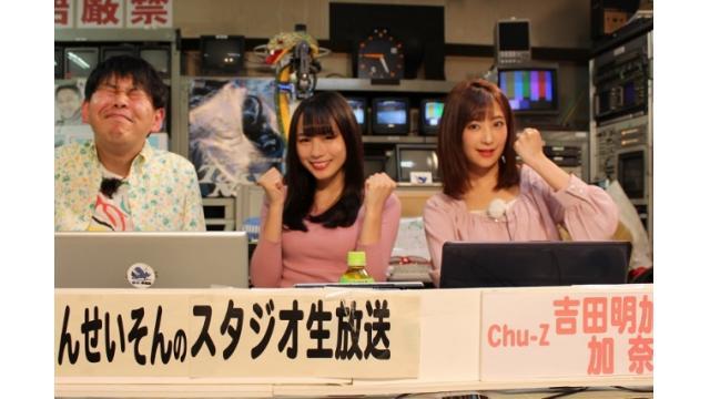 「こんせいそんのスタジオ生放送!」第64回GⅠ関東地区選手権 3日目