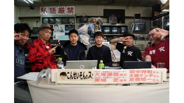 「こんせいそんのスタジオ生放送!」第64回GⅠ関東地区選手権 4日目