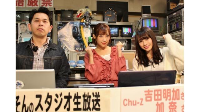 「こんせいそんのスタジオ生放送!」第64回GⅠ関東地区選手権 優勝戦日