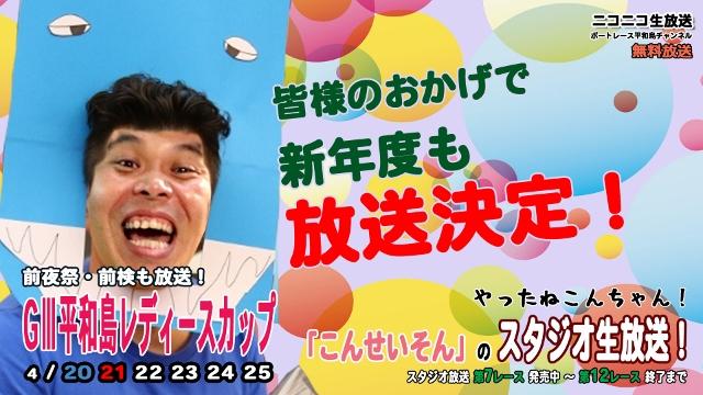 『こんせいそんのスタジオ生放送!』今年度放送決定!