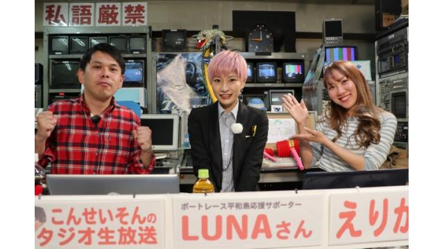 「こんせいそんのスタジオ生放送!」G3平和島レディースカップ 初日
