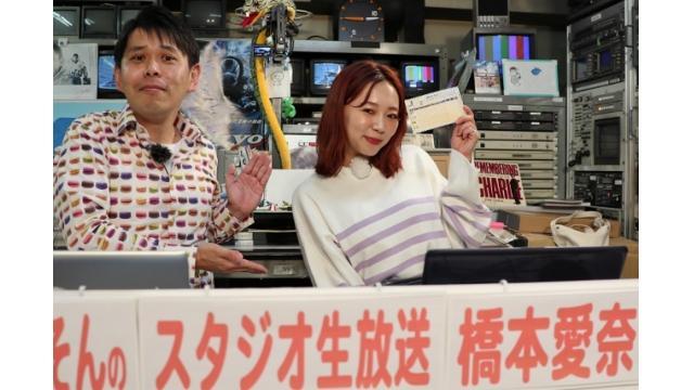 「こんせいそんのスタジオ生放送!」G3平和島レディースカップ 3日目