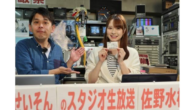 「こんせいそんのスタジオ生放送!」G3平和島レディースカップ 5日目