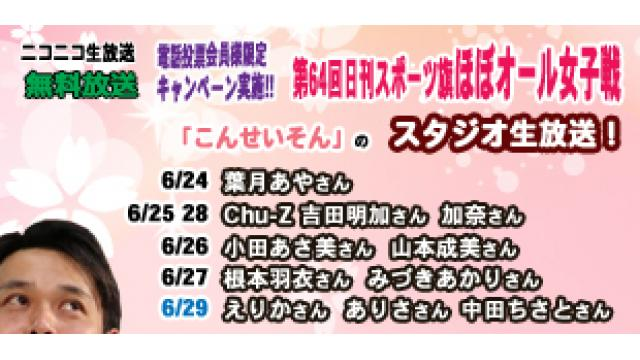 「こんせいそんのスタジオ生放送!」 第64回日刊スポーツ旗 ほぼオール女子戦