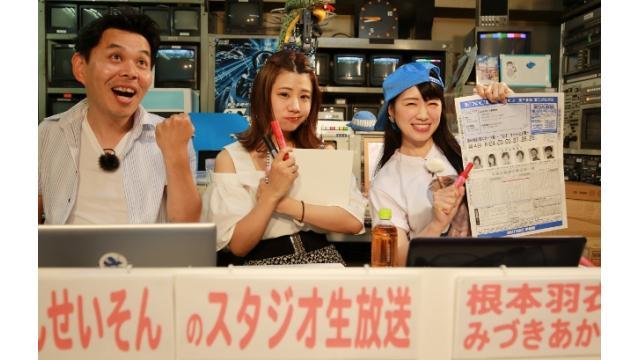 「こんせいそんのスタジオ生放送!」 第64回日刊スポーツ旗 ほぼオール女子戦  4日目