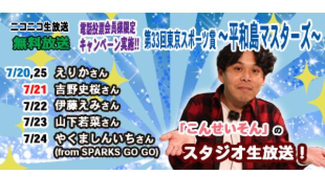 「こんせいそんのスタジオ生放送!」 第33回東京スポーツ賞 ~平和島マスターズ~