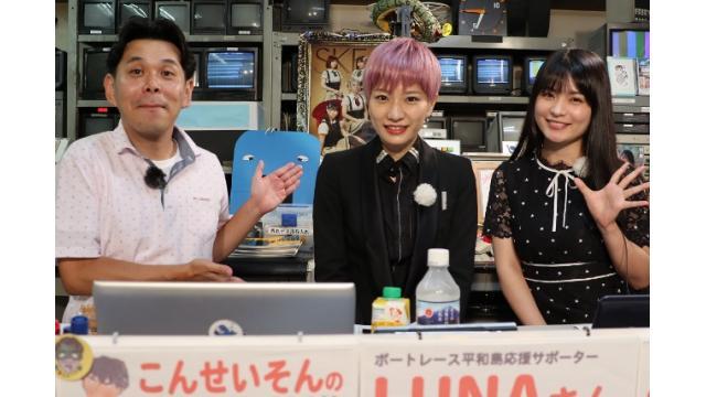 「こんせいそんのスタジオ生放送!」 G1開設65周年記念 トーキョー・ベイ・カップ 10月6日初日