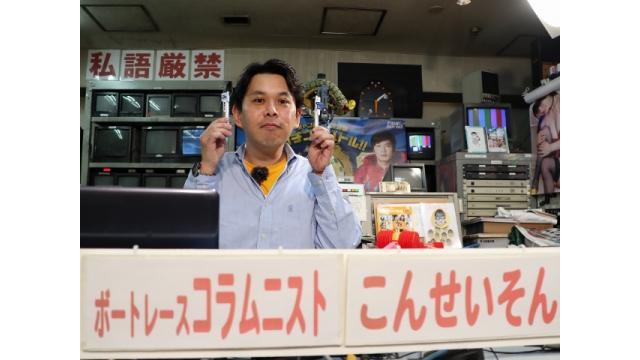 『こんせいそんのゲリラスタジオ生放送』第19回夕刊フジ杯 最終日