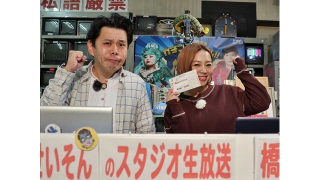 『こんせいそんのスタジオ生放送!』 プレミアムG1 第1回ボートレースバトルチャンピオントーナメント 12月1日