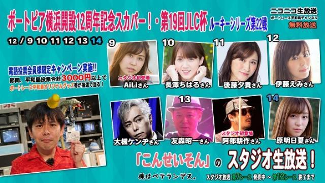 「こんせいそんのスタジオ生放送!」ボートピア横浜開設12周年記念 スカパー!・第19回JLC杯ルーキーシリーズ第22戦
