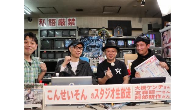 『こんせいそんのスタジオ生放送!』「ボートピア横浜開設12周年記念 スカパー!・第19回JLC杯ルーキーシリーズ第22戦」12月13日