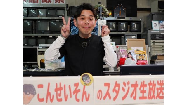 「こんせいそんのゲリラスタジオ生放送!」 第38回日本モーターボート選手会会長賞  5日目