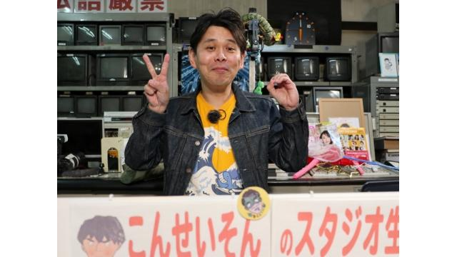 「こんせいそんのスタジオゲリラ生放送!」 第58回サンケイスポーツ杯 1月16日優勝戦