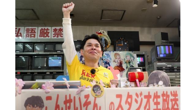 『こんせいそんのスタジオ生放送!』マンスリーBOATRACE杯 4月20日