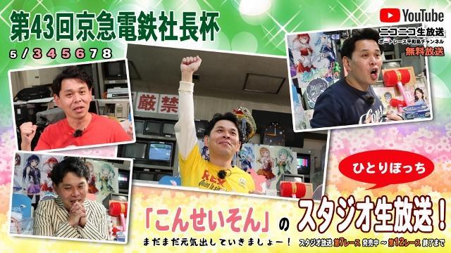 『こんせいそんのスタジオ生放送!』 第43回京急電鉄社長杯