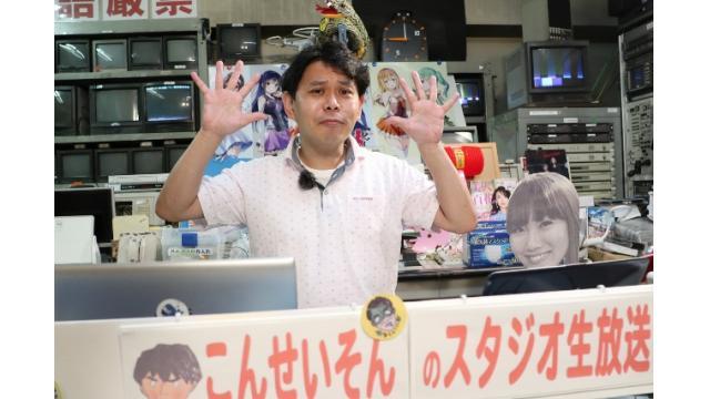 第43回京急電鉄社長杯 『こんせいそんのスタジオ生放送!』5月6日