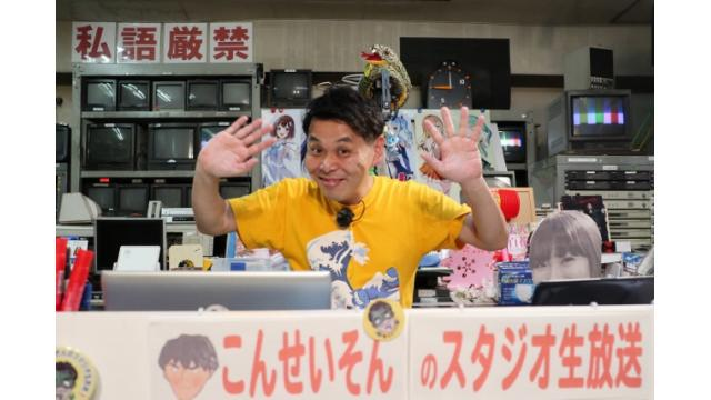 GIII平和島レディースカップ『こんせいそんのスタジオ生放送!』 5月18日