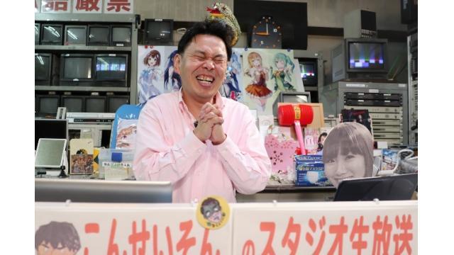 GIII平和島レディースカップ『こんせいそんのスタジオ生放送!』 5月19日