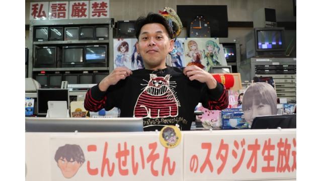 GIII平和島レディースカップ『こんせいそんのスタジオ生放送!』 5月20日
