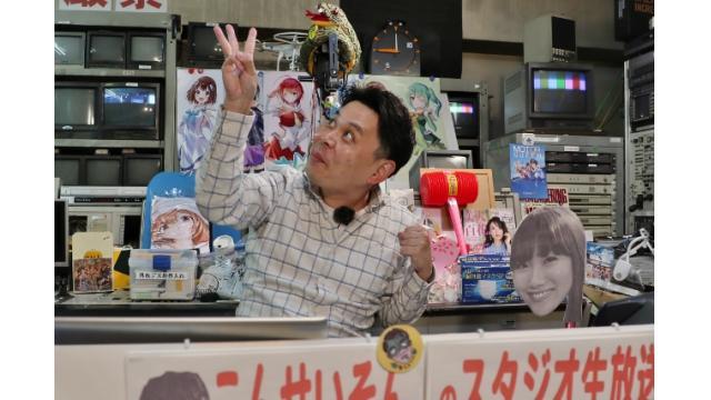 GIII平和島レディースカップ『こんせいそんのスタジオ生放送!』 5月23日