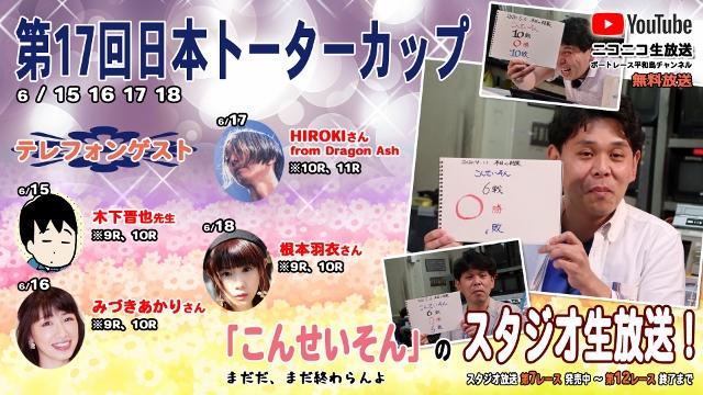 『こんせいそんのスタジオ生放送!』 第17回日本トーターカップ