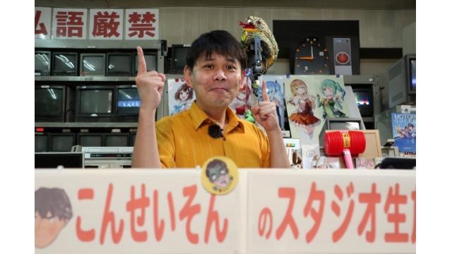 『こんせいそんのスタジオ生放送!』 第17回日本トーターカップ 6月15日