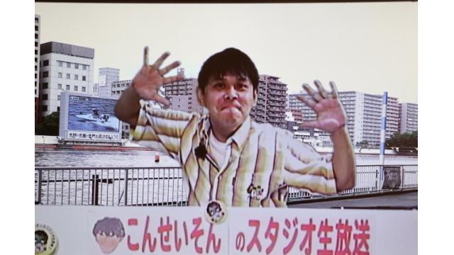 『こんせいそんのスタジオ生放送!』 第17回日本トーターカップ 6月18日