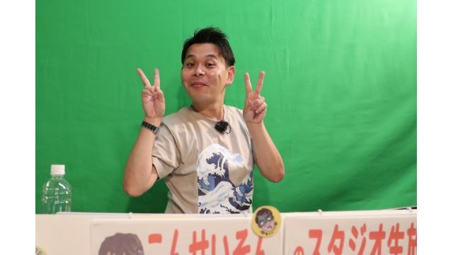 『こんせいそんのスタジオ生放送!』 第65回日刊スポーツ旗 2日目