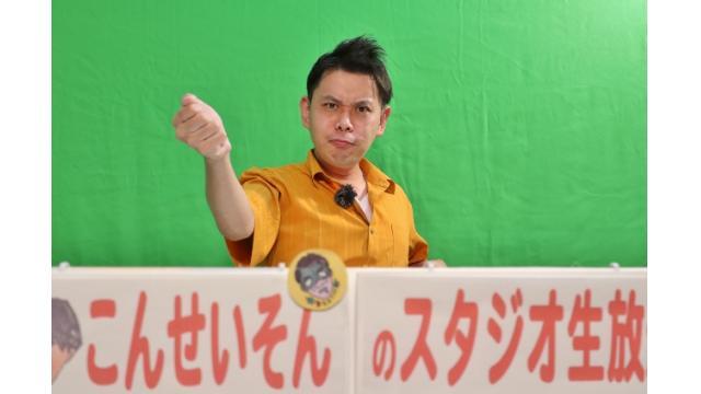 『こんせいそんのスタジオ生放送!』 第65回日刊スポーツ旗 3日目