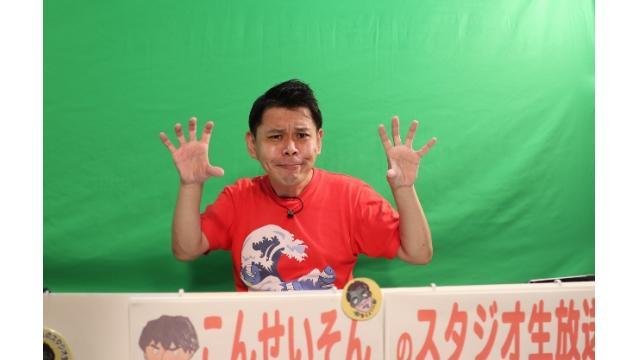 『こんせいそんのスタジオ生放送!』 第65回日刊スポーツ旗 準優勝戦日
