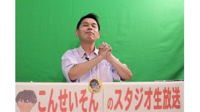 『こんせいそんのスタジオ生放送!』 第65回日刊スポーツ旗 優勝戦日