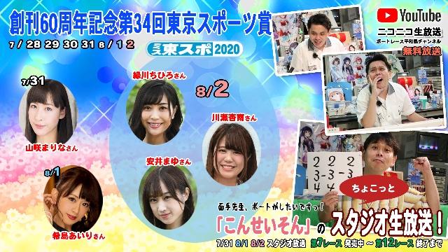 『こんせいそんのスタジオ生放送!』 創刊60周年記念 第34回東京スポーツ賞