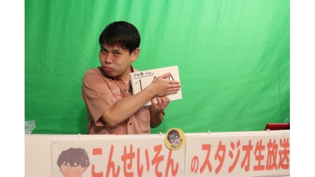 『こんせいそんのスタジオ生放送!』 創刊60周年記念 第34回東京スポーツ賞 5日目準優勝戦日