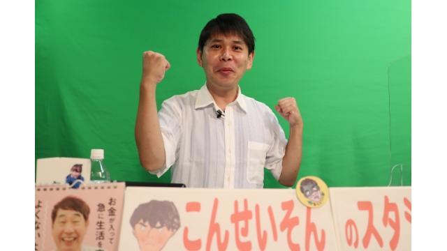 『こんせいそんのスタジオ生放送!』 創刊60周年記念 第34回東京スポーツ賞 優勝戦日