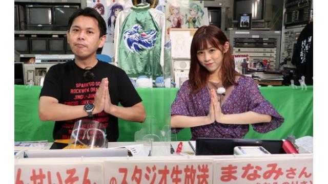 こんせいそんのスタジオ生放送! 第66回スポーツニッポンゴールデンカップ 準優勝戦日