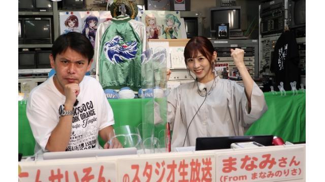 こんせいそんのスタジオ生放送! 第66回スポーツニッポンゴールデンカップ 優勝戦日