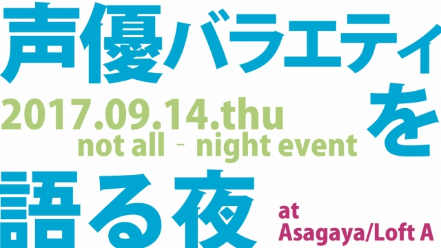 9月14日『声優バラエティを語る夜』開催!!<09/07追記>