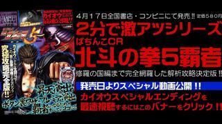 4.17『ぱちんこCR北斗の拳5覇者』一冊本発売!!
