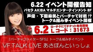 6月22日『VF.TALK LIVE あさぽんといっしょ』開催