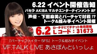 『VF.TALK LIVE あさぽんといっしょ』感想・お問い合わせについて